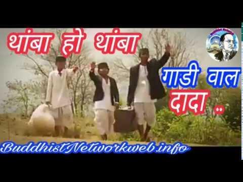 Thamba Ho Thamba Gadiwal Dada ll Present...
