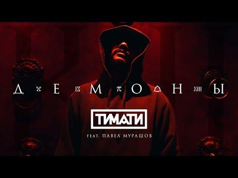 Тимати feat. Павел Мурашов — Демоны