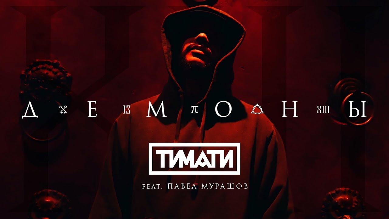 Тимати feat. Павел Мурашов — Демоны (премьера клипа, 2017)