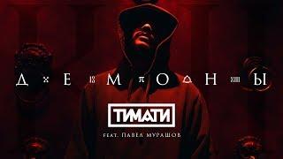 Тимати ft. Павел Мурашов - Демоны