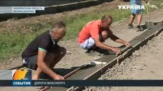 Жителі села на Закарпатті взялись самотужки прокладати дороги