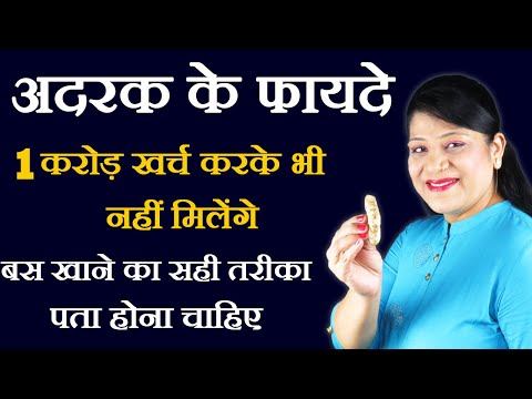 Thumbnail: 5 Health Benefits of Ginger in Hindi - अदरक के लाभ by Sonia Goyal Health Video 57