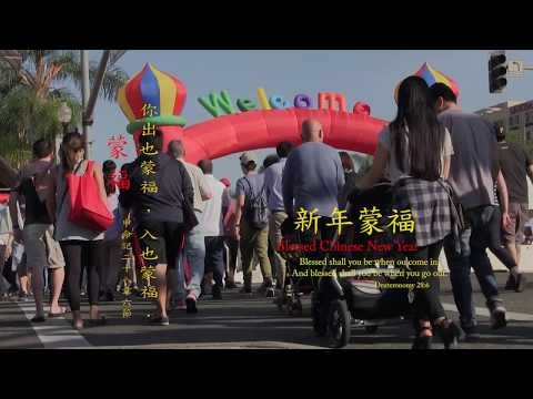 Monterey Park Chinese New Year Lunar Festival 2018  蒙市迎新春