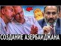 Азербайджан создали не ТЮРКИ, а царская Россия!