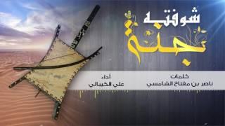 شوفته جنه | علي الكيبالي  ( ربابه )