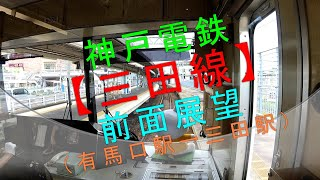 神戸電鉄【有馬線 前面展望(有馬口駅→三田駅)】