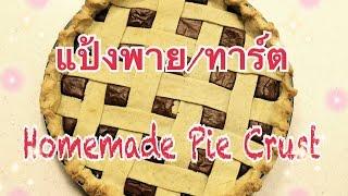 แป้งพาย แป้งทาร์ต | Homemade pie crust
