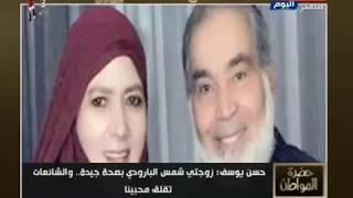 """بالفيديو- حسن يوسف عن شائعة وفاة شمس البارودي: """"نفوس مريضة"""""""