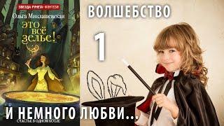 """Ольга Миклашевская """"Это всё зелье!"""" Обзор со спойлерами. Часть 1."""