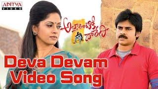 Deva Devam Full Video Song - Attarintiki Daredi Video Songs - Pawan Kalyan, Samantha