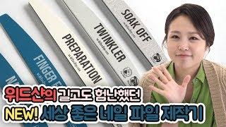 [Eng/汉语] 길고도 험난했던 #네일파일 제작기 (T…