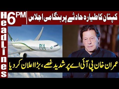 PM Imran Khan Angry On Civil Aviation | Headlines 6 PM | 28 May 2020 | Express News | EN1