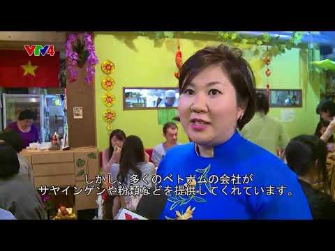 Japan Link - 13/08/2017