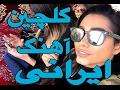 Download Dj AHuRA _Behtarin Ahang Haye Irani Jadid 2017 گلچین بهترین آهنگهای ایرانی_NEW MP3 song and Music Video