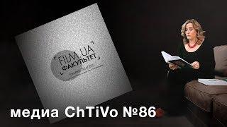 Медиа ChTiVo 86. FILM.UA Факультет