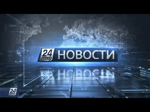 Выпуск новостей 00:00 от 19.04.2020