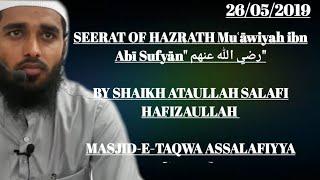 "SEERAT OF HAZRATH ""Muʿāwiyah ibn Abī Sufyān""رضي الله عنهم"" BY SHAIKH ATAULLAH SALAFI HAFIZAULLAH"