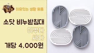 """[Sodot] 욕실용품 """"소닷 실리콘 비누 받…"""