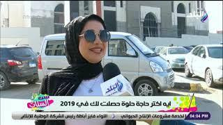 ايه اكتر حاجه حلوة حصلت لك في 2019؟