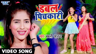 #VIDEO - डबल पिचकारी | #Babli Anand | Dabal Pichkari | Bhojpuri Holi New Song 2021