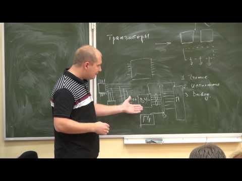 Лекция 1 | Архитектура ЭВМ и основы ОС | Кирилл Кринкин | CSC | Лекториум