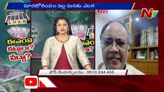 EMI కట్టాలా? వద్దా..? | Special Discussion With Cherukuri Kutumba Rao | NTV
