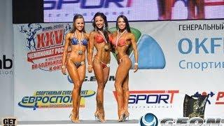 25й Открытый Чемпионат России - фитнес-бикини 163см (HD)