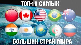 10 самых больших стран мира | Топ-10