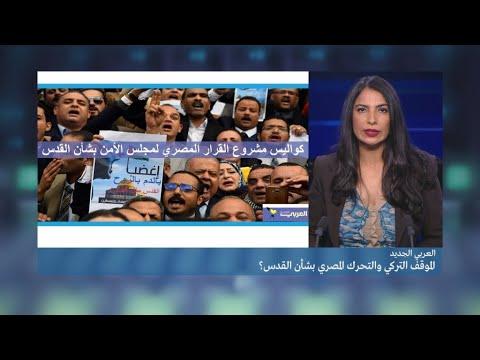 الموقف التركي وسر التحرك المصري بشأن القدس؟  - نشر قبل 1 ساعة