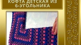Детская кофточка из 6-угольного мотива. Вязание крючком. Видео-урок (часть 1)