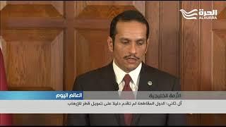 آل ثاني: الدول المقاطعة لم تقدم دليلا على تمويل قطر للإرهاب