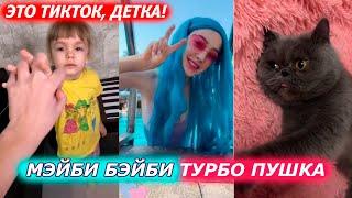 Download МЭЙБИ БЭЙБИ ТУРБО ПУШКА – ЭТО ТИК ТОК, ДЕТКА! Mp3 and Videos