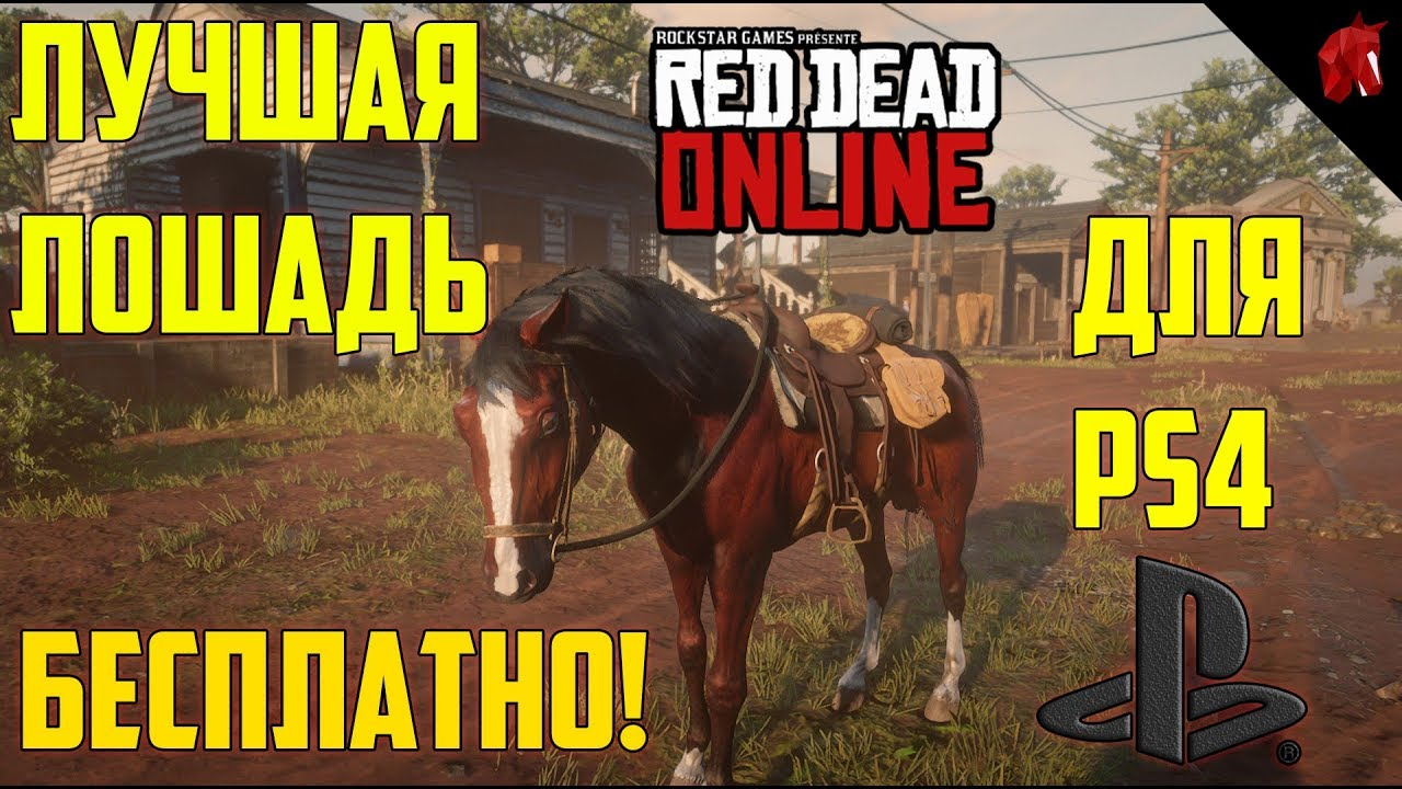 Red Dead Online - Лучшая Лошадь (Ps4) | Платные Азартные Игры Онлайн