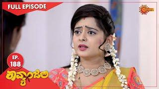 Kavyanjali - Ep 188 | 23 April 2021 | Udaya TV Serial | Kannada Serial