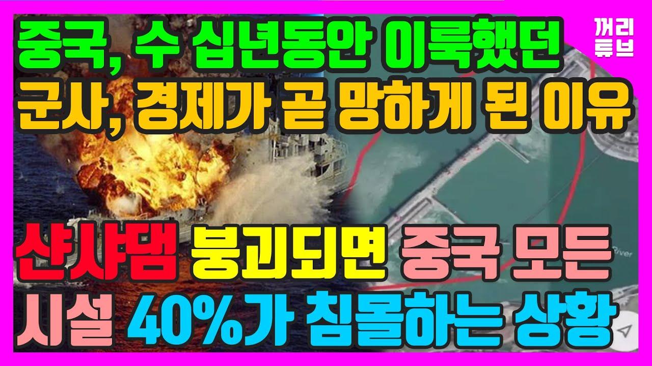 [1부] 중국, 이번엔 정말 망하게 생겼다 / 샨샤댐 붕괴되면 중국의 모든 시설 40%가 침몰 / 중국이 수 십년동안 이룩했던 군사, 경제가 곧 망하게 된 이유