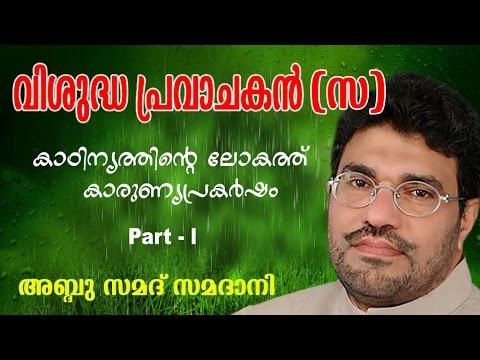 Abdussamad Samadani   Vishudha pravachakan ( വിശുദ്ധ പ്രവാചകൻ [സ ])   New Islamic speech