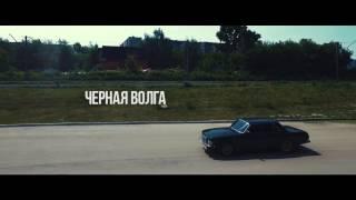 Каспийский Груз - Черная Волга (Official Music Video)
