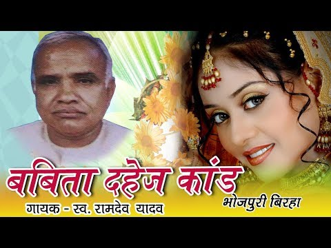 Bhojpuri Birha Ramdev yadav || BABITA DAHEJ KAND || बबिता दहेज़ कांड