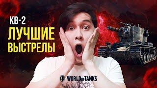 КВ-2 ЛУЧШИЕ ВЫСТРЕЛЫ, НАРЕЗКА СО СТРИМОВ WORLD OF TANKS!!!
