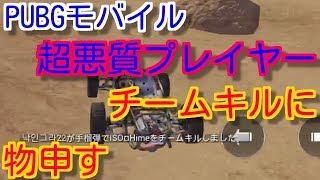 【PUBGモバイル】超悪質プレイヤー発見 チームキルに物申す【pubg スマホ/pubg mobile】