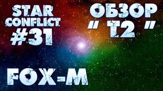 Star Conflict #31 Обзор Т2. Fox-M