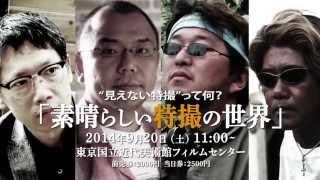 2014年9月20日(土) 11:00~ 「第36回PFF」 招待作品部門「素晴らしい特...