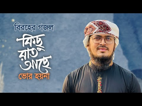Kichu Rat Ache Gojol Muhammad Badruzzaman | কিছু রাত আছে - বিরহের গজল