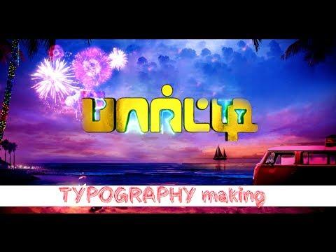 Party Tamil Movie Font Making In Photoshop ! Maskers Creation!venkat,jai,Regina,Shiva,Tamil Typograp