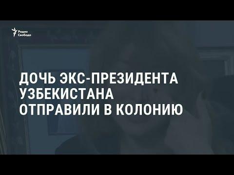 Дочь первого президента Узбекистана отправили в колонию / Новости