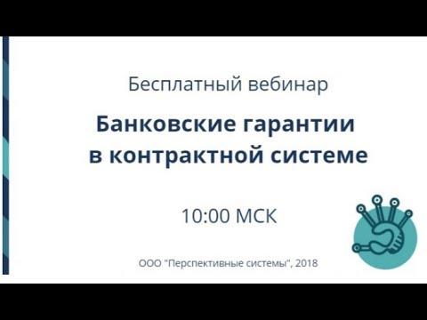 Вебинар: Банковские гарантии в контрактной системе от 24.07.2018