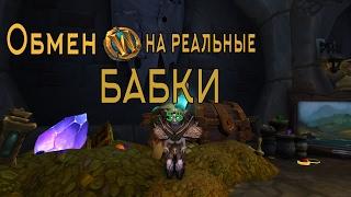 Лучший сервер World of Warcraft (Зарабатывай деньги играя в WOW)