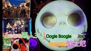 【哈囉喂惡人3.0】Oogie Boogie Vs Jack 陪你玩轉迪士尼 @ Halloween