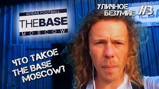 Уличное Безумие #3 — Что такое the BASE Moscow?