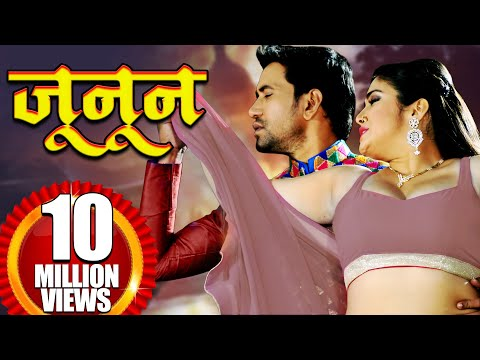 जूनून - Junun   Dinesh Lal Yadav, Amrapali dubey   Superhit Movie 2019   निरहुआ